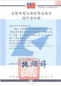 政祺高壓電登記證01